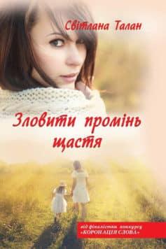 «Зловити промінь щастя» Світлана Талан