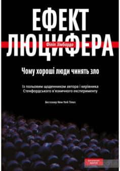 «Ефект Люцифера. Чому хороші люди чинять зло» Філіп Зімбардо