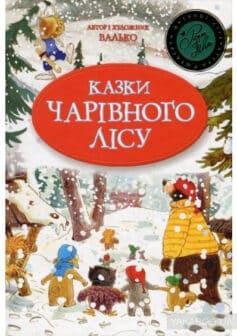 «Казки Чарівного лісу» Валько