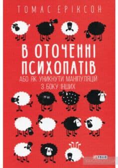 «В оточенні психопатів, або Як уникнути маніпуляцій з боку інших» Томас Эриксон