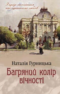 «Багряний колір вічності» Наталія Гурницька