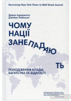 «Чому нації занепадають? Походження влади, багатства і бідності» Джеймс Робинсон, Дарон Аджемоглу
