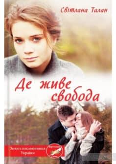 «Де живе свобода» Світлана Талан