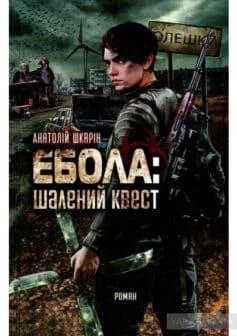 «Ебола. Шалений квест» Анатолій Шкарін
