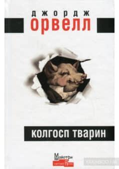 «Колгосп тварин» Джордж Орвелл