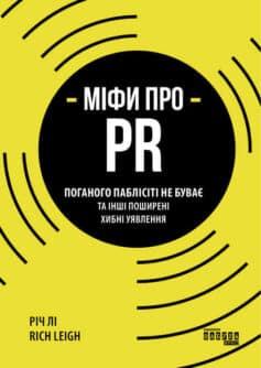 «Міфи про PR» Річ Лі