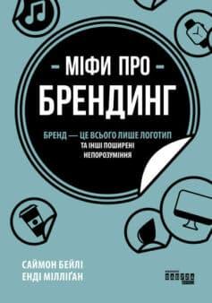 «Міфи про брендинг» Енді Мілліґан, Саймон Бейлі