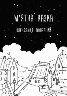«М'ятна казка» Олександр Полярний
