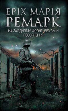 «На Західному фронті без змін. Повернення» Еріх Марія Ремарк