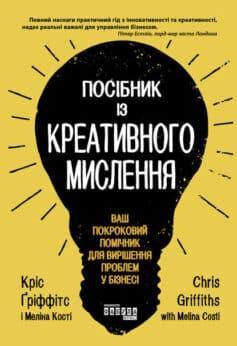 «Посібник із креативного мислення» Мелінa Кості, Кріс Гріффітс