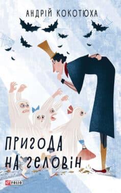 «Пригода на Геловін» Андрій Анатолійович Кокотюха