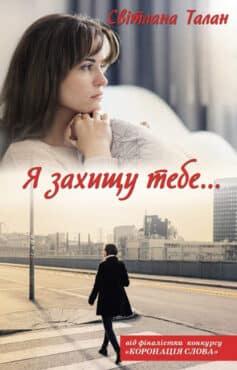 «Я захищу тебе…» Світлана Талан