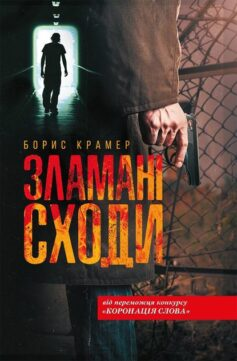 «Зламані сходи» Борис Крамер