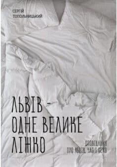 «Львів – одне велике ліжко» Сергій Топольницький