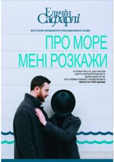 «Про море мені розкажи» Ельчин Сафарлі