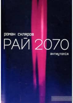 «Рай 2070» Роман Скляров