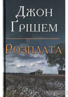 «Розплата» Джон Гришэм
