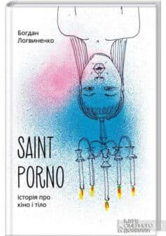 «Saint Porno. Історія про кіно і тіло» Богдан Логвиненко