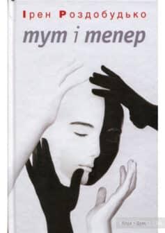 «Тут і тепер» Ірен Роздобудько