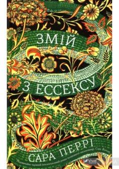 «Змій з Ессексу» Сара Перрі