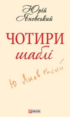 «Чотири шаблі» Юрій Яновський