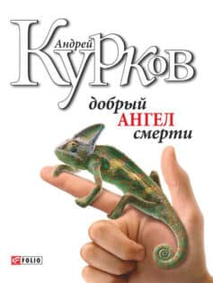 «Добрий ангел смерті» Андрій Юрійович Курков