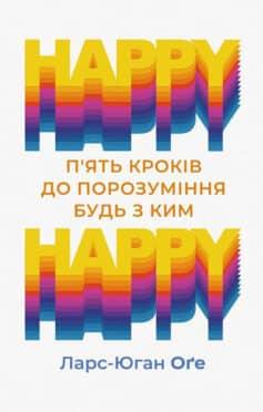 «Happy – happy: п'ять кроків до порозуміння будь з ким» Ларс-Юган Оґе