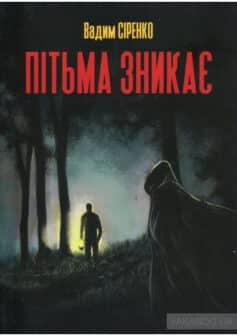 «Пітьма зникає» Вадим Сіренко
