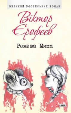 «Рожева Миша» Віктор Єрофєєв