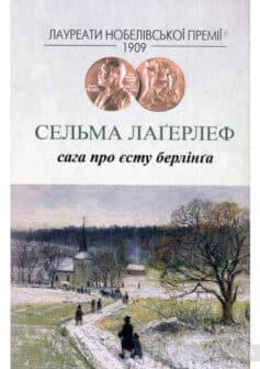 «Сага про Єсту Берлінга» Сельма Оттілія Лувіса Лаґерлеф