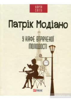 «У кафе втраченої молодості» Патрік Модіано