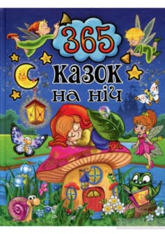 365 казок на ніч