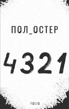 «4 3 2 1» Пол Остер