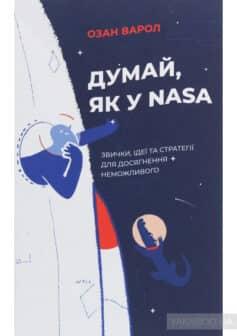 «Думай, як у NASA. Звички, ідеї та стратегії для досягнення неможливого» Озан Варол