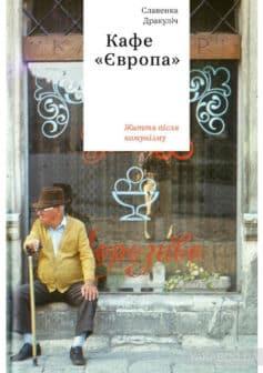 """«Кафе """"Європа"""". Життя після комунізму» Славенка Дракуліч"""
