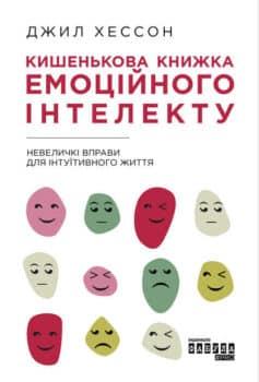 «Кишенькова книжка емоційного інтелекту» Джил Хессон