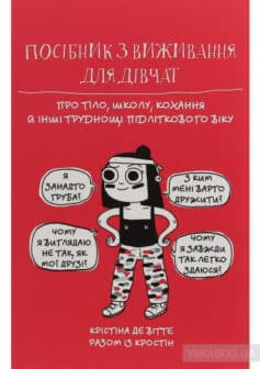 «Посібник з виживання для дівчат. Про тіло, школу, кохання й інші труднощі підліткового віку» Крістіна де Вітте