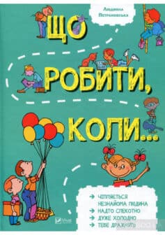 «Що робити, коли…» Людмила Петрановська