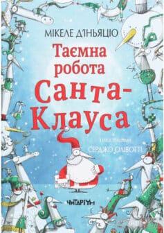 Таємна робота Санта-Клауса
