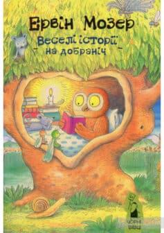 «Веселі історії на добраніч» Ервін Мозер