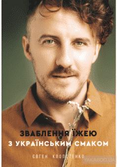 «Зваблення їжею з українським смаком» Евгеній Клопотенко