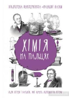 «Хімія на пальцях» Андрій Шляхов