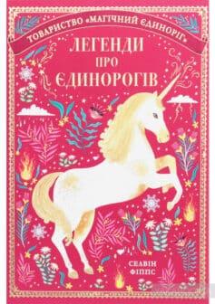 «Легенди про єдинорогів» Селвін Фіппс