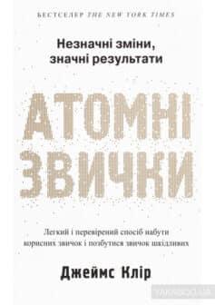 «Атомні звички. Легкий і перевірений спосіб набути корисних звичок і позбутися звичок шкідливих» Джеймс Клір