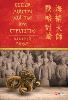 Бесіди майстра Хай Тао про стратегію