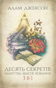 «Десять секретів багатства, щастя, кохання. 3 в 1» Адам Джексон