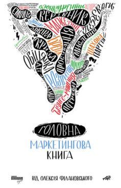 «Головна маркетингова книга» Алексей Филановский