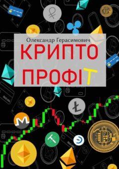«Криптопрофіт» Олександр Герасимович