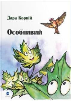 «Особливий» Дара Корній