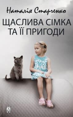 «Щаслива Сімка та її пригоди» Наталія Старченко